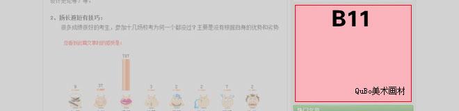 学艺网频道页广告位截图4