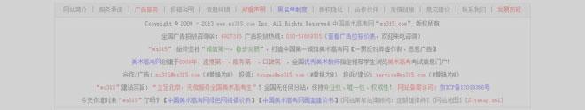 学艺网频道页广告位截图7